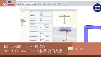 [EN] KB 000620 | RF-/JOINTS Steel-Column Base锚固螺栓的类型