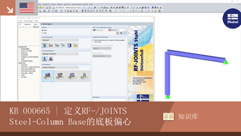 [EN] KB000665 | 定义RF-/JOINTS Steel-Column Base的底板偏心