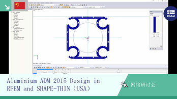 [EN] Dlubal-Infotag online 2015 3/6: Aluminium ADM 2015 Design in RFEM and SHAPE-THIN(USA)