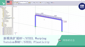 [EN] Dlubal-Infotag online 2015 3/6: 新模块扩展RF-/STEEL Warping Torsion和RF-/STEEL Plasticity