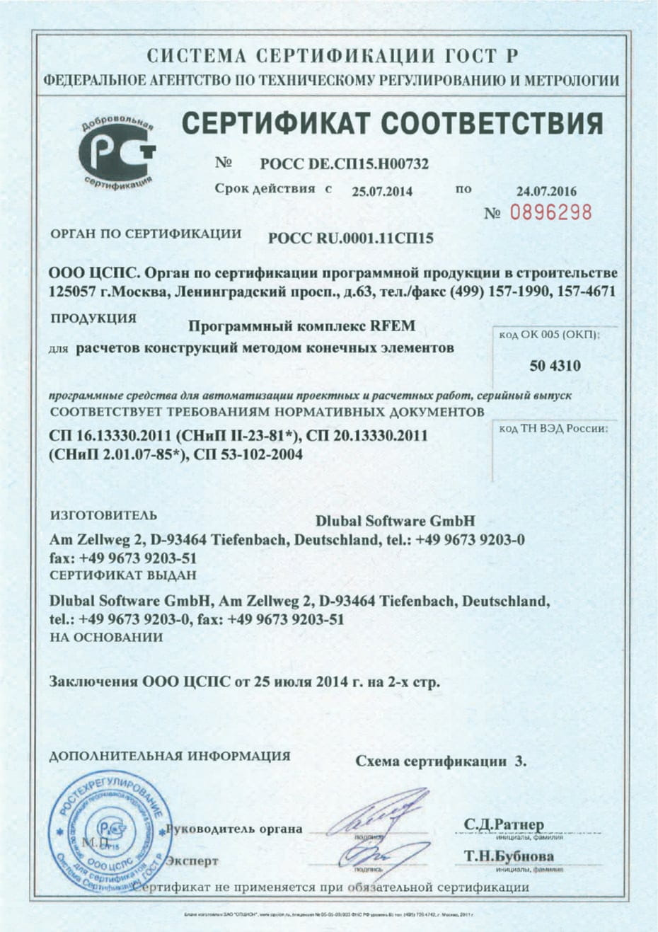 Certificate for RFEM and RF-STEEL SP for Russia