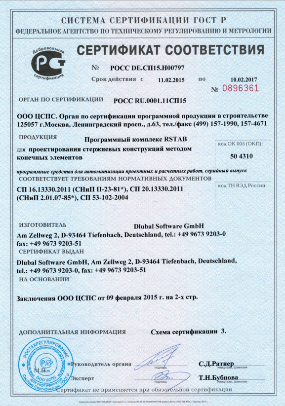 Certificate for RSTAB and STEEL SP